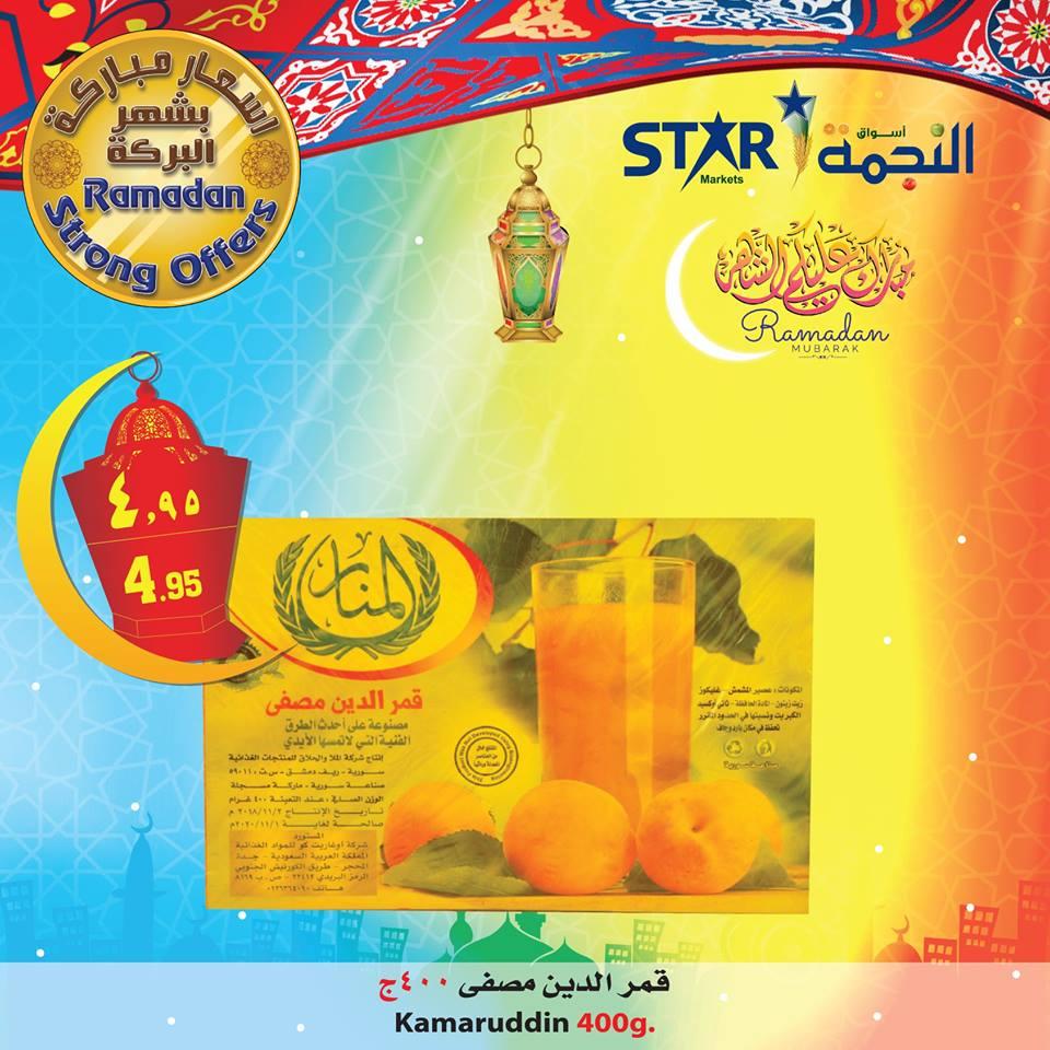 عروض رمضان 2019 اسواق النجمة